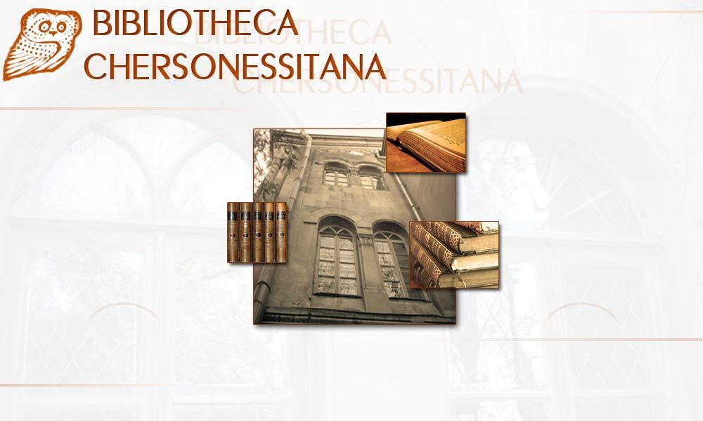 http://library.chersonesos.org/graph/bg2.jpg